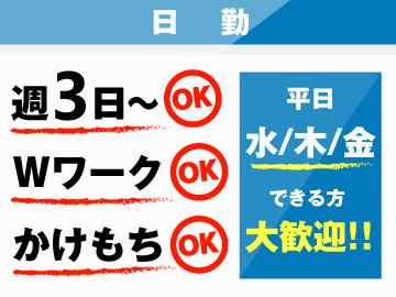 (株)ピーアンドピー・インベックス ★金山・豊橋・岐阜合同のアルバイト情報
