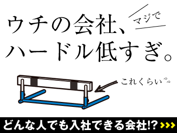UTエイム株式会社【広告No.T001137】のアルバイト情報