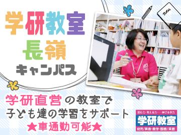 学研教室 長嶺キャンパス (株)学研エデュケーショナルのアルバイト情報
