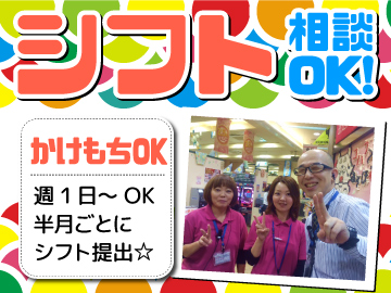 KOHAKU 桜本町店のアルバイト情報