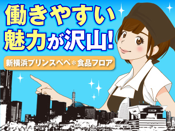 (株)ベルーフ 新横浜プリンスペペ店のアルバイト情報