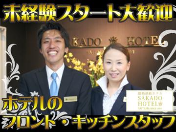 坂戸ホテルのアルバイト情報