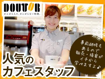 ドトールコーヒーショップ 【10店舗合同募集】のアルバイト情報