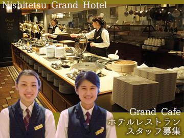 株式会社西鉄シティホテルグランカフェのアルバイト情報