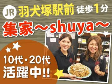 集家-shuyaのアルバイト情報