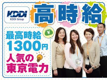 株式会社KDDIエボルバコールアドバンス(浦和0202係)のアルバイト情報