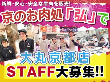 京のお肉処弘 京都大丸店のアルバイト情報