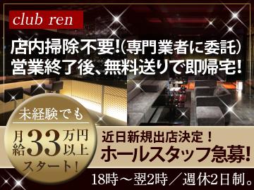 株式会社 蓮 club renのアルバイト情報