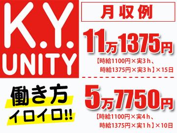 株式会社K.Y.ユニティのアルバイト情報