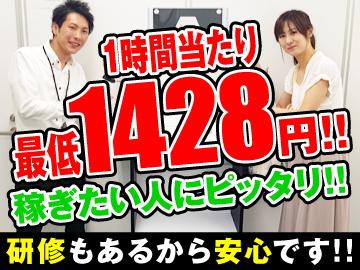 株式会社レジェンドプロモーション 北海道支社、東北支社のアルバイト情報