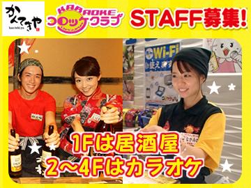 コロッケ倶楽部・かんてきや大分県内 7店舗合同募集のアルバイト情報