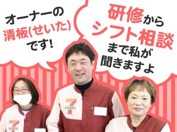 セブンイレブン 倉敷玉島道口店のアルバイト情報