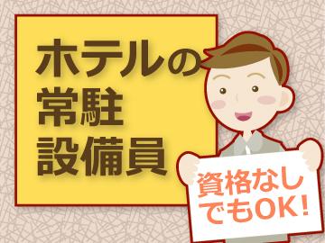 東急ファシリティサービス株式会社 <h0009>のアルバイト情報