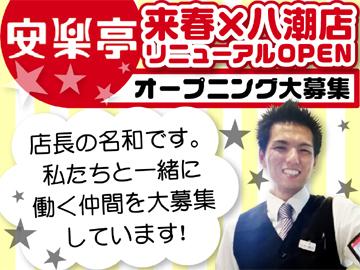 安楽亭 ★5店舗合同★のアルバイト情報
