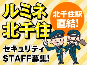 シンテイ警備株式会社 松戸支社・柏営業所/A320013G016のアルバイト情報