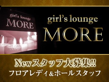 girl's lounge MOREのアルバイト情報