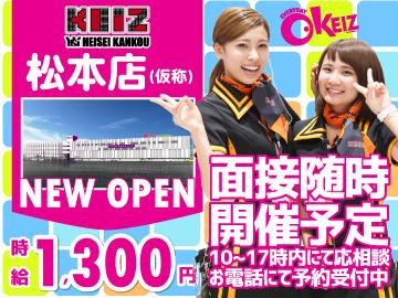 (株)平成観光 KEIZ松本店(仮称)のアルバイト情報