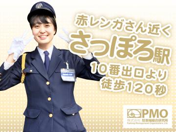札幌グランドホテル駐車場  (株)駐車場綜合研究所のアルバイト情報