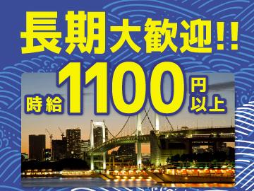 江戸前汽船株式会社のアルバイト情報