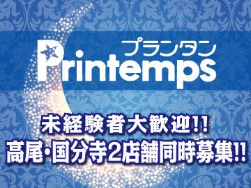 ホテル プランタン 高尾店・国分寺店のアルバイト情報