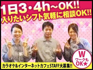 カラオケPonPoco/ぽんぽこネット 4店舗合同募集のアルバイト情報