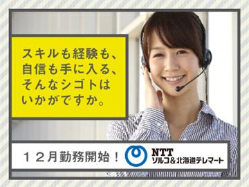 NTT(エヌ・ティ・ティ)ソルコ&北海道テレマート株式会社のアルバイト情報