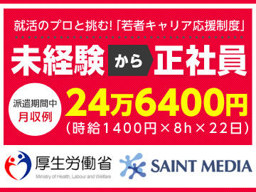 (株)セントメディア SA事業部 名古屋支店 行政Tのアルバイト情報