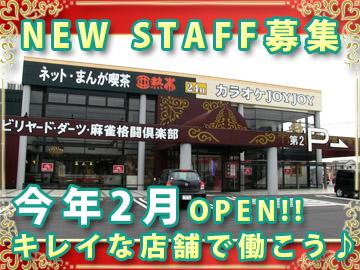 カラオケJOYJOY&インターネットまんが喫茶亜熱帯 諏訪IC店のアルバイト情報