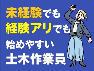 株式会社セレクティ 仙台本社 (工事部)のアルバイト情報