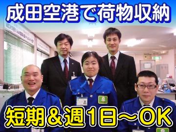 株式会社トスネット首都圏 千葉営業所のアルバイト情報
