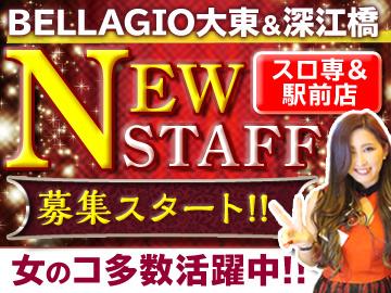 BELLAGIO 大東・深江橋 他8店舗合同募集のアルバイト情報