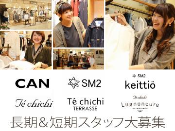 【SM2 / Te chichi】 株式会社キャンのアルバイト情報