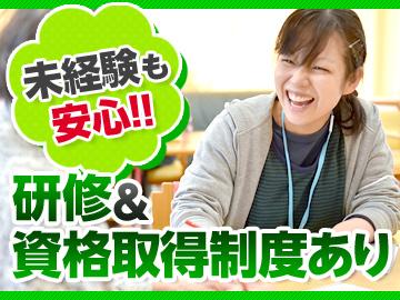 【すこやか福祉会 応募受付センター】 (株)セントメディアのアルバイト情報