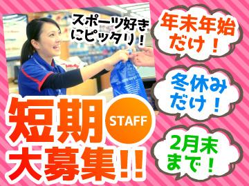 スーパースポーツゼビオ 香川・徳島・愛媛4店舗合同募集のアルバイト情報
