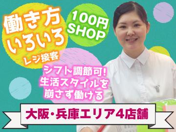 (株)ベルーフ <大阪・兵庫エリア人気4店舗合同募集!>のアルバイト情報