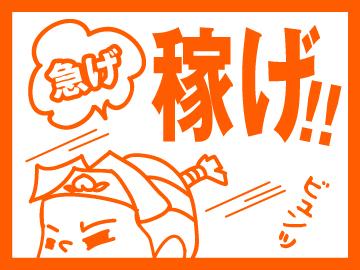 株式会社バックスグループ(東証一部博報堂グループ)/13313のアルバイト情報