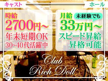 Club RichDoll〜リッチドール〜 ★完全新規OPEN★のアルバイト情報