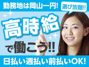 アイドリームズ株式会社 岡山支店のアルバイト情報