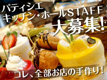 ButterflyCafe (バタフライカフェ)のアルバイト情報
