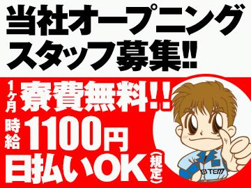 株式会社日本ケイテム<お仕事No.1261/1262>※広告No.K875のアルバイト情報