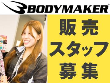 BODYMAKER 【株式会社BB-SPORTS】のアルバイト情報