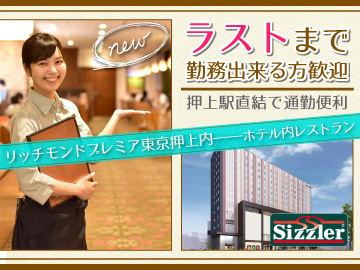 Sizzler(シズラー)   ◇ 押上店 ◇のアルバイト情報
