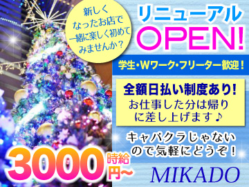 Lounge Pub MIKADO(ミカド)のアルバイト情報