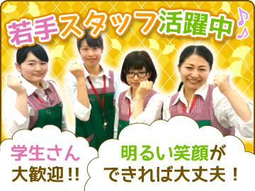 株式会社フタバヤ ★3店舗合同募集!!★のアルバイト情報
