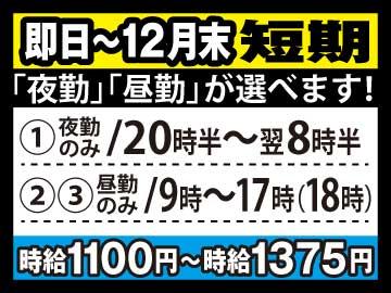 丸美急配(株)のアルバイト情報