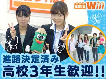 個別ゼミ Will (ウィル) ◆12校舎◆のアルバイト情報