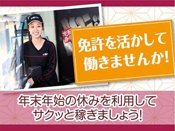 宅配寿司でおなじみ【銀のさら】のアルバイト情報
