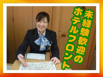ワシントンホテル(株) R&Bホテル熊本下通のアルバイト情報