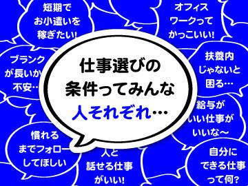 株式会社ヒト・コミュニケーションズ /02o08016111708のアルバイト情報
