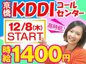 株式会社KDDIエボルバ 関西採用センター/FA024690のアルバイト情報